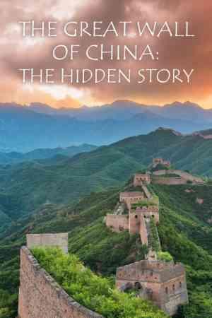 A kínai nagy fal története